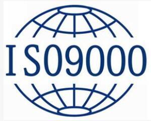 ISO系列认证类型